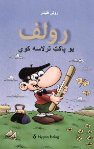 Omslagsbild för Rolf får ett paket (pashto)