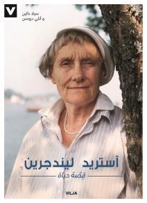 Omslagsbild för Astrid Lindgren - Ett Liv (arabiska)
