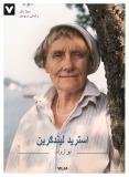 Omslagsbild för Astrid Lindgren - Ett liv (pashto)