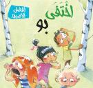 Omslagsbild för Bo är borta (arabiska)