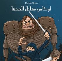 Omslagsbild för Lukas är en ninja (arabiska)