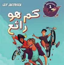 Omslagsbild för Hur grymt som helst (arabiska)
