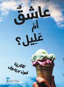 Omslagsbild för Kär eller magsjuk? (arabisk)