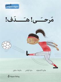Omslagsbild för Livat på Lingonvägen: Hurra! Mål! (arabisk)