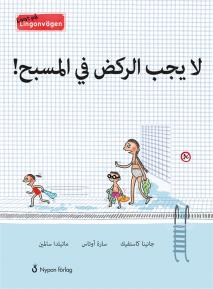 Omslagsbild för Livat på Lingonvägen: Man får inte springa! (arabisk)