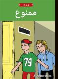 Omslagsbild för Förbjudet (arabiska)