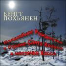 Cover for Volshebnoje rozhdestvo v strane Santa Klausa v mestetjke Kassa