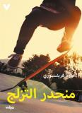 Omslagsbild för Rampen (arabiska)