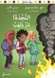 Cover for Hjälp! Eld och lågor! Arabisk version