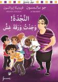 Cover for Hjälp! Jag hittar ett fusk. Arabisk version