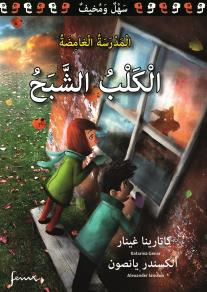 Cover for Mystiska skolan. Spökhunden. Arabisk version