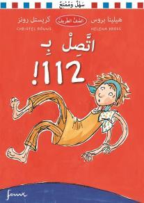 Cover for Ring 112. Arabisk version : Klass 1 B