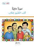 Cover for Lärarguide En till i familjen
