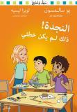 Cover for Hjälp! Det var inte mitt fel! Arabisk version