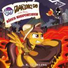 Cover for My Little Pony - Daring Do och den märkta Maraporetjuven