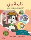 Cover for Pelle Svanslös skola. Sjukdomar, virus och att tvätta händerna. Arabisk version