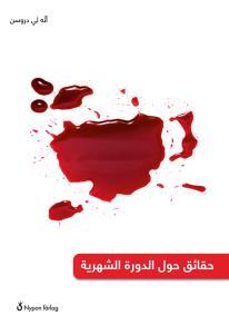 Cover for Fakta om mens (arabiska)
