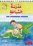 Cover for Simskolan. Parallelltext arabisk-engelsk