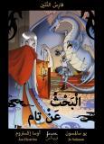 Cover for Jakten på Tam. Arabisk version