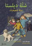 Cover for Dillstaligan Juvelkuppen. Arabisk version