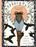 Cover for Mardrömmar, berättelser från det undermedvetna