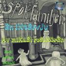 Cover for Spökfamiljen : En intervju